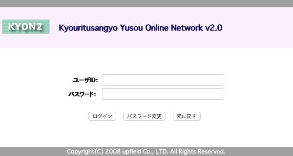 Kyouritusangyo Yusou Online Network v2.0